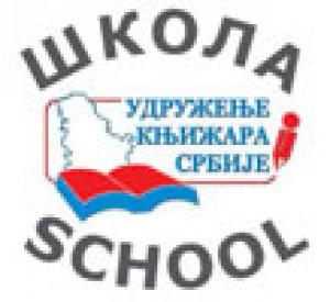 "Sajam ""Škola - School 2017"""